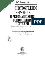 Левицкий B.C. Машиностроительное черчение и автоматизация выполнения чертежей, 6-е издание, 2004