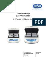 PST-60HL-4 - User Manual RU