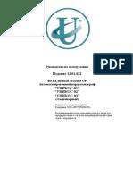 УНИКОС-01,02,03 - Руководство по эксплуатации