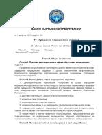 Закон КР от 2 августа 2017 года № 166 _Об обращении медицинских изделий