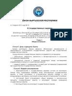 Закон КР от 3 апреля 2015 года № 72_О государственных закупках