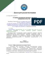Закон КР от 25 мая 2007 года № 72 _О порядке проведения проверок субъектов предпринимательства