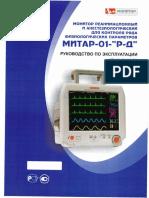 Митар-01-Р-Д - Руководство по эксплуатации