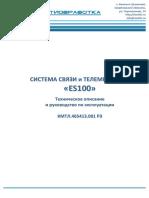 КМТЛ.465413.001 РЭ[10]ТО полное.pdf