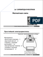 Basic Electricity (Magnetic Force.pdf