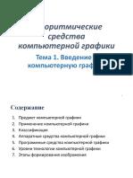 T1_Введение_презентация