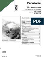Panasonic SC-AK330 (230) Operating Guide
