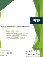русский язык 1.12.20