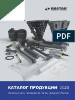 rostar_web_каталог.pdf