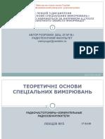 Лекція 5_калибровка_обнаружителей