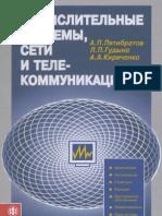 Пятибратов и др - Вычислительные системы, сети и телекоммуникации