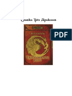 Ставка Трёх Драконов