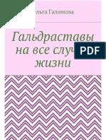 Galimova_O._Galdrastavyi_Na_Vse_Sluch.a6