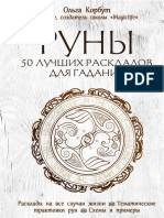 Korbut_O._Silarun._Runyi_50_Luchshih_Rasklad.a4.pdf