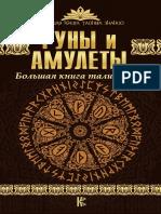 Gardin_D._Bolshayakniga._Runyi_I_Amuletyi_Bolshaya.a4