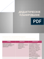 модуль 1 сессия 2.pptx