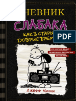 Kinni_Dnevnik-slabaka_10_Kak-v-starye-dobrye-vremena.568721.fb2