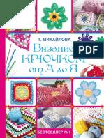 Mihaylova T. Vyazanie Kryuchkom Ot a Do Ya.fragment
