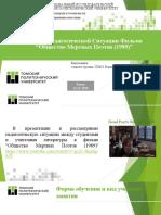 Ваулина Ира 1ГМ01_педагогической ситуации.pptx