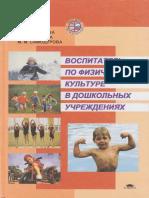 kozhukhova_n_n_ryzhkova_l_a_samodurova_m_m_vospitatel_po_fiz.pdf