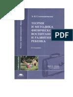 teorija_i_metodika_fizicheskogo_vospitanija_i_razv.pdf