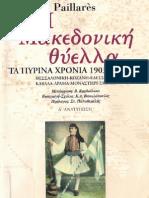M. PAILLARES - Η ΜΑΚΕΔΟΝΙΚΗ ΘΥΕΛΛΑ