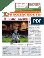 02-2010.pdf