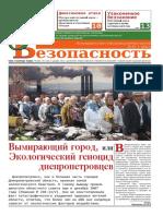 gazeta-ecobezopasnost-4-5-web.pdf