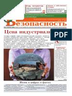 gazeta-ecobezopasnost-6-web.pdf