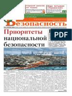 gazeta-ecobezopasnost-7-8-web.pdf