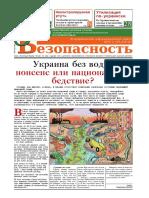 gazeta-ecobezopasnost-1-4-2012-web.pdf.pdf