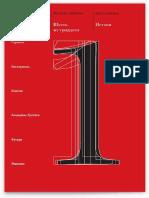 Ефимов В.В. Великие шрифты. Шесть из тридцати. Книга первая Истоки.pdf