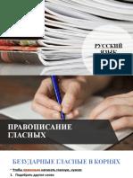 Правописание гласных в корне слова.pptx