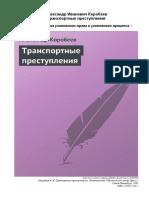 1korobeev_a_i_transportnye_prestupleniya.pdf