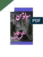 Soloman (Part 1 to 3) Written by Aslam Raza