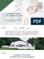 усадьба Суханово.pdf