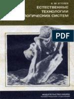 avidreaders.ru__estestvennye-tehnologii-biologicheskih-sistem.epub