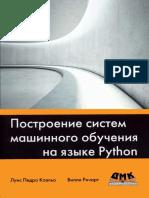 Л. П. Коэльо, В. Ричард - Построение систем машинного обучения на языке Python  - 2016.pdf