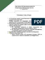 Обзор новостей промышленности Республики Индонезия № 2/11 4 -  9 января 2011 г.