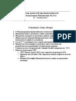 Обзор новостей промышленности Республики Индонезия № 3/11 10 -  16 января 2011 г.