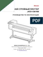 JV33_RU инструкция.pdf