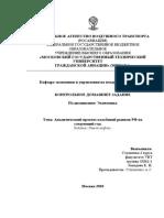 KDZ Po Ekonomike Zakhidova Kamila OPb2-1