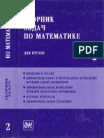 sbornik_zadach_po_matematike_dlya_VTUZov.pdf