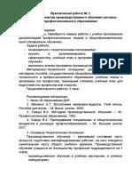 Практическая работа 2. Анализ документов производственного обучения