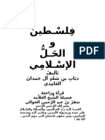 فلسطين والحل الاسلامى