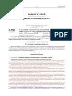 О государственных секретах.pdf