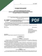 Правила раб. архивов 2005