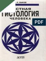 Быков_Частная гистология