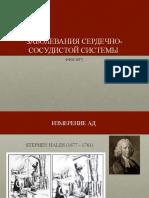 АГ - МГУ 2019 .pptx
