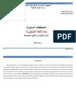 MS2 new yearly plan 2020.pdf